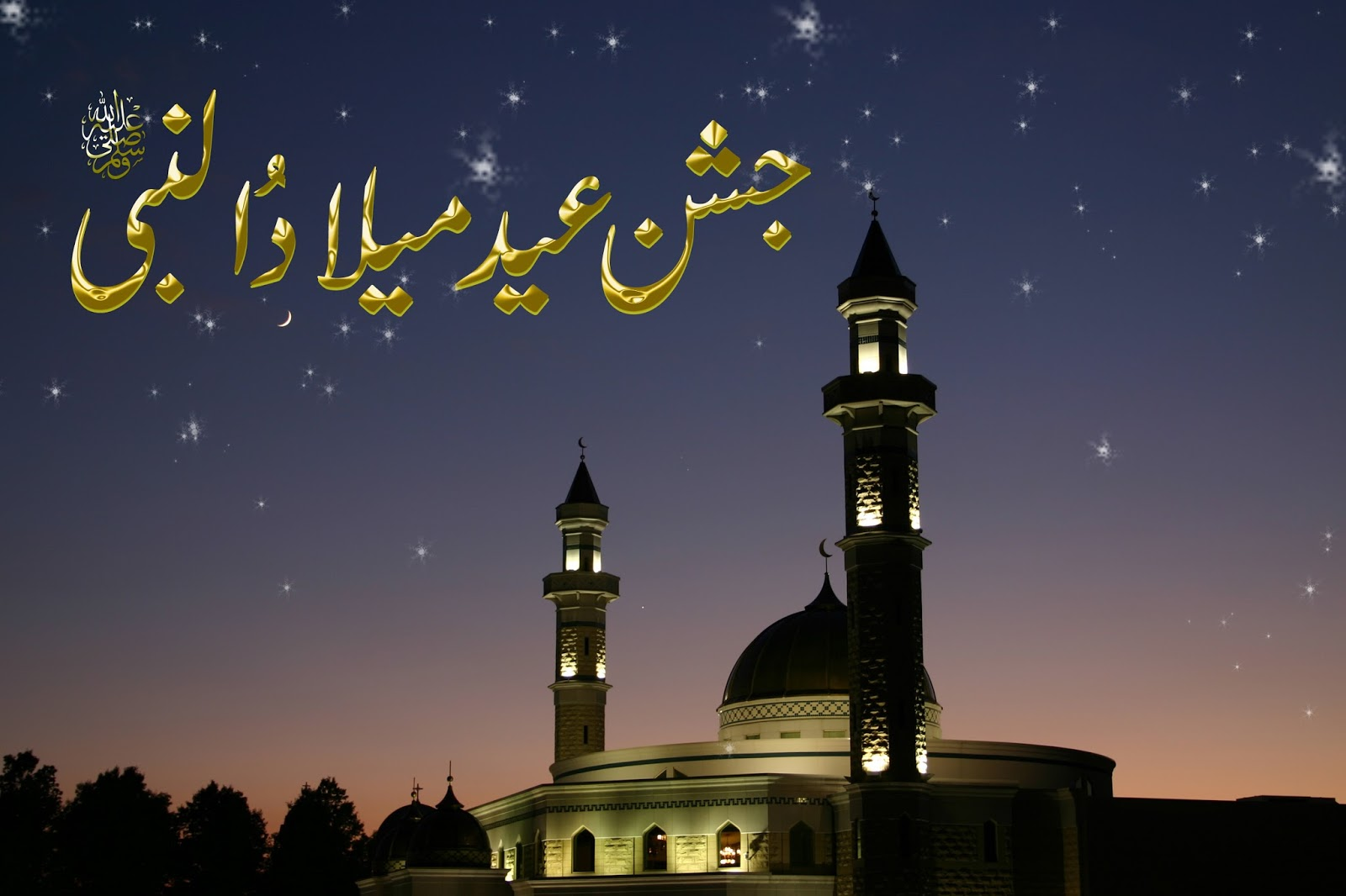 Eid Ul Milad Un Nabi 2016 Sms Quotes Messages Wishes