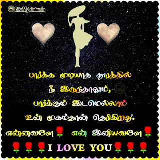 Kadhal Kavithai For Girlfriend