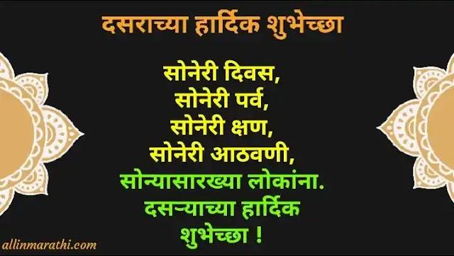 दसरा-विजयादशमी शुभेच्छा 2020 | dasara wishes marathi |  dasara status marathi.