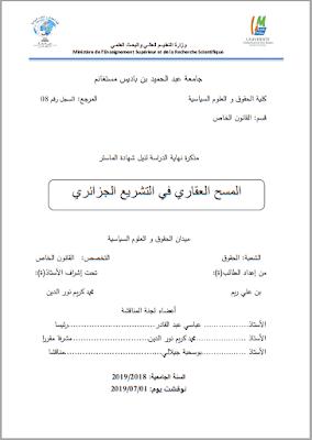 مذكرة ماستر: المسح العقاري في التشريع الجزائري PDF