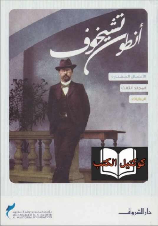 قراءة الأعمال المختارة لـ أنطون تشيخوف المجلد الثالث pdf - كوكتيل الكتب