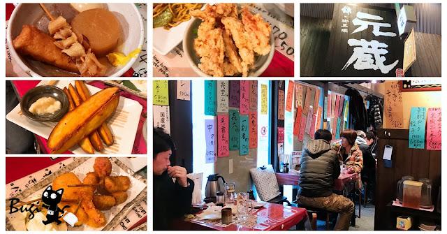 京都/錦市場美食「元藏居酒屋」 選擇多樣又平價的日式好滋味
