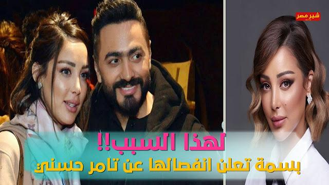 بسمة بوسيل تنفصل عن تامر حسني واعلان الطلاق قريباً