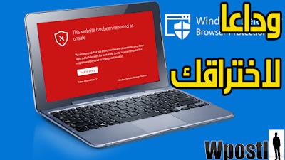 Windows Defender Browser Protection : اظافة لمتصفح جوجل كروم من ميكرو سوفت تهدف بها لجعل المتصفح اكثرا أمانا من خلال إضافة Windows Defender Browser Protection لمتصفح Google Chrome ، قامت الشركة بأخذ جميع مزايا الأمان من متصفحي Edge و Internet Explorer إلى المتصفح الذي يتمتع بأكبر مستخدمين غوغل كروم . لذلك يمكن للمستخدمين الاستمتاع الآن بالتصفح الآمن ، فهو يعتبر محرك الأمان الخاص بشركة مايكروسوفت المسؤول عن التحكم في نشاط الإنترنت حتى يتمكن من تشغيل الإشعارات عند اكتشاف صفحة ويب بها محتوى ضار ، هذه الإضافة مفيدة بشكل خاص ضد التصيد الاحتيالي ، وهجمات الكمبيوتر التي تستهذف سرقة الهوية التي تحدث على صفحات الويب وعبر رسائل البريد الإلكتروني... شرح البرنامج عبر الفيديو التالي فرجة ممتعة .