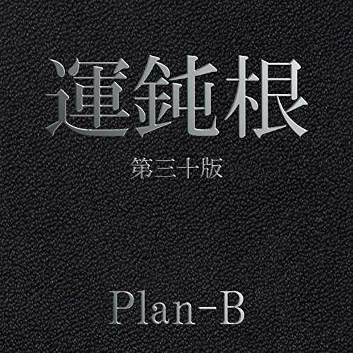 [Album] Plan-B – 運鈍根~3文字のメッセージ~ (2015.04.29/MP3/RAR)