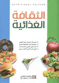 كتاب الثقافة الغذائية
