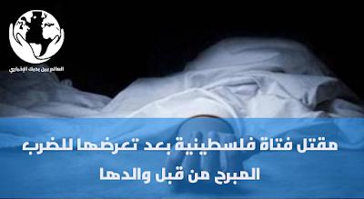 أب يقتل ابنته في غزة