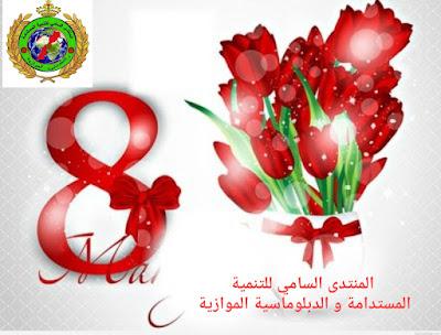 8 مارس عيد المرأة على الدوام  في كل يوم كلها نضال و تضحية و إخلاص و وطنية....