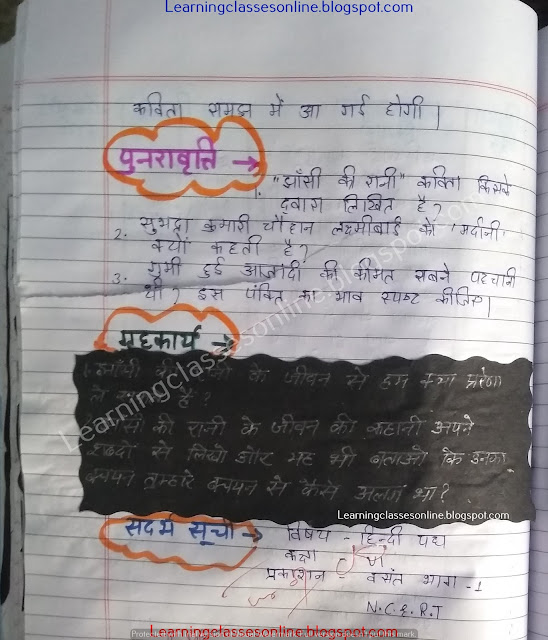hindi lesson plan for class 7