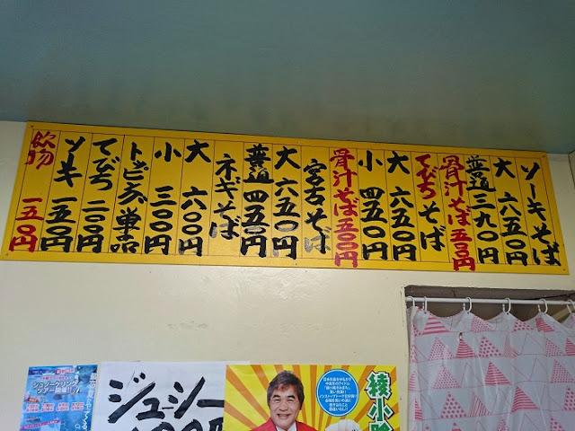 宮古そばとソーキそばの専門店 田舎 泊店のメニューの写真