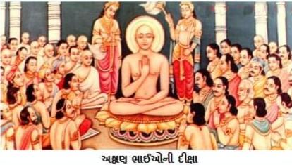 SHREE AADINATH CHARITRA (BHAG) - 18 | JAIN STUTI STAVAN