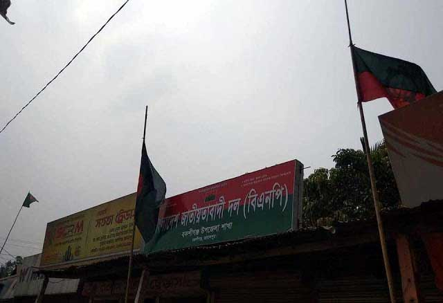 Bakshiganj Independence Day at the BNP's half-dimensional flag!
