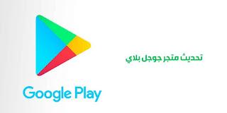 تحميل متجر جوجل بلاي 2019 لجميع الهواتف:متجر google play لكل الهواتف الذكية