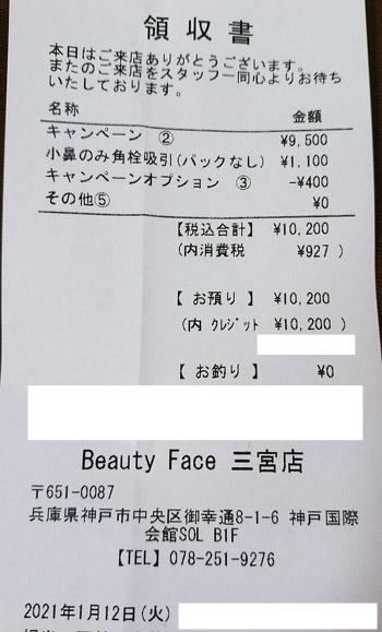 ビューティーフェイス 神戸三宮店 2021/1/12 利用のレシート