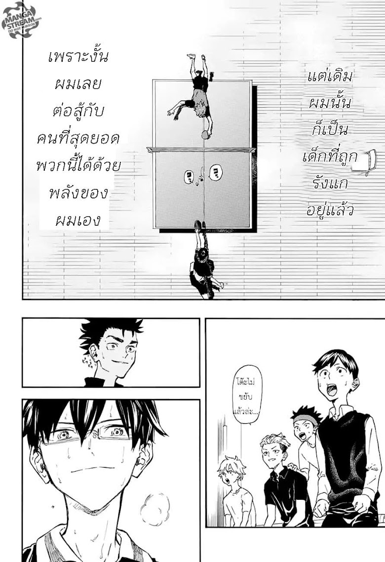Full Drive - หน้า 14
