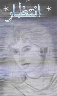 intizar by Nida Fazli