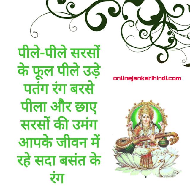 Happy Vasant Panchami Quotes in hindi