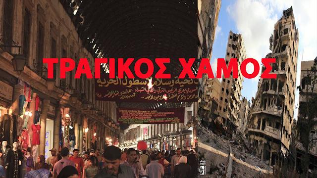 ΔΕΙΤΕ ΤΟ ΠΡΙΝ ΤΟ ΚΑΤΕΒΑΣΟΥΝ, ΠΩΣ ΗΤΑΝ Η ΣΥΡΙΑ ΠΡΙΝ ΚΑΙ ΜΕΤΑ ΤΟΝ ΠΟΛΕΜΟ. +VIDEO