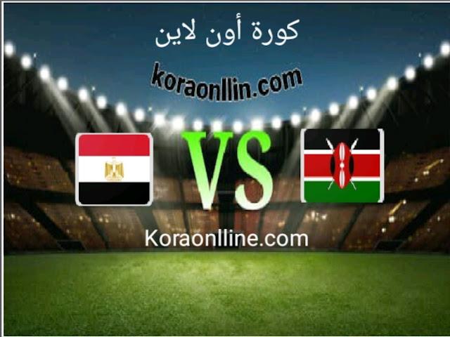 مباراة مصر مع كينيا