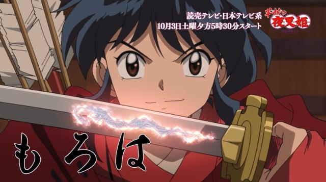 Trailer de la serie secuela de Inuyasha, que llevará por título, Yashahime