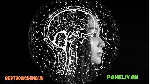 सबसे कठिन 6 हिंदी पहेलियाँ - Paheliyan With Answers In Hindi ,paheli,paheli in hindi,paheli hindi,hindi paheliyan,paheliyan with ans,paheliyan with answer