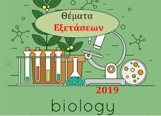 Θέματα πανελλαδικών εξετάσεων στη Βιολογία 2019.