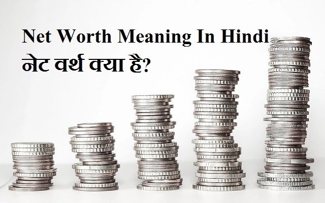 Net Worth Meaning In Hindi