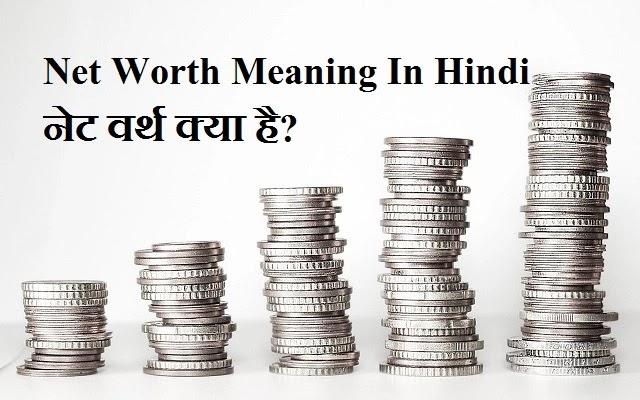 Net Worth Meaning In Hindi - नेट वर्थ क्या होता है?
