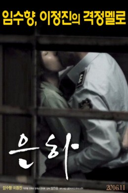 Sinopsis / Alur Cerita Film [K-Drama] Eun-Ha (2017)