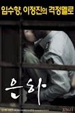 [K-Drama] Eun-Ha (2017)