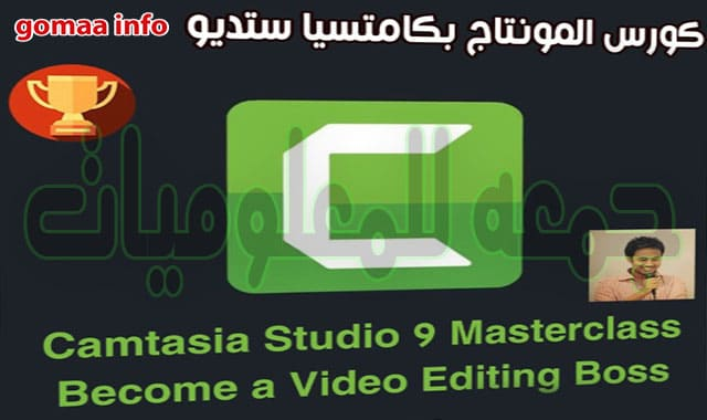 كورس المونتاج  Camtasia Studio 9 Become a Video Editing Boss
