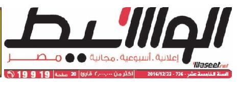 جريدة وسيط القاهرة عدد الجمعة 23 ديسمبر 2016 م