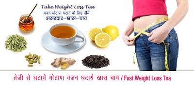 तेजी से फैट बर्न करे यह खास चाय, Weight Loss Tea in Hindi, teji se vajan kam karne ki tea, Weight Loss Tea, वेट लॉस टी, चाय तेजी से वजन घटा सकती हैं , Weight Loss By Drinking Tea, chai ghataye vajan