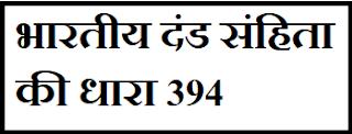 भारतीय दंड संहिता की धारा 394 (IPC SECTION 394 in hindi)