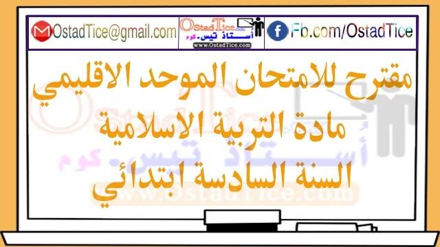 الامتحان الموحد الاقليمي التربية الاسلامية السادس ابتدائي