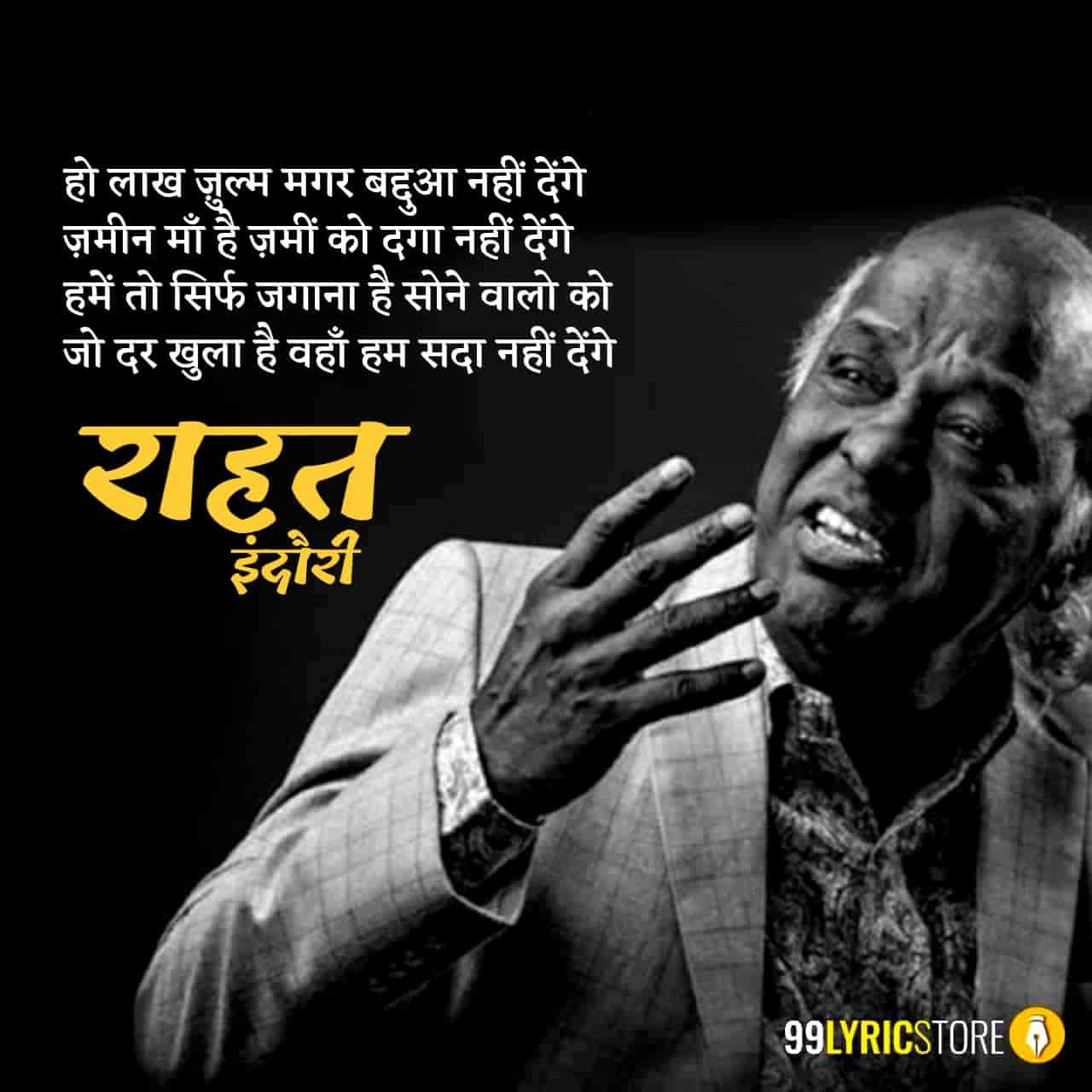 Zameen Maa Hai Zamin Ko Daga Nahi Denge Shayari Images By Rahat Indori