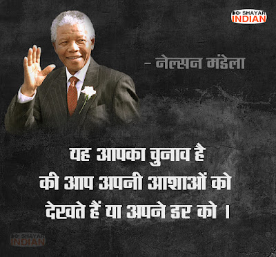 Nelson Mandela Suvichar in Hindi, Status, Quotes, Motivational, Inspirational