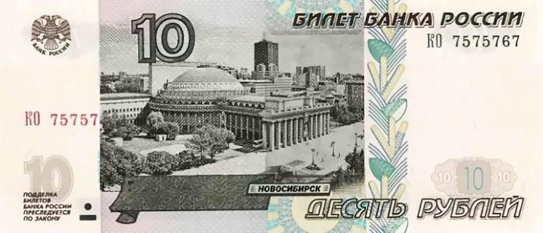 10 рублей Новосибирск