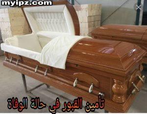 تأمين القبور في حالة الوفاة