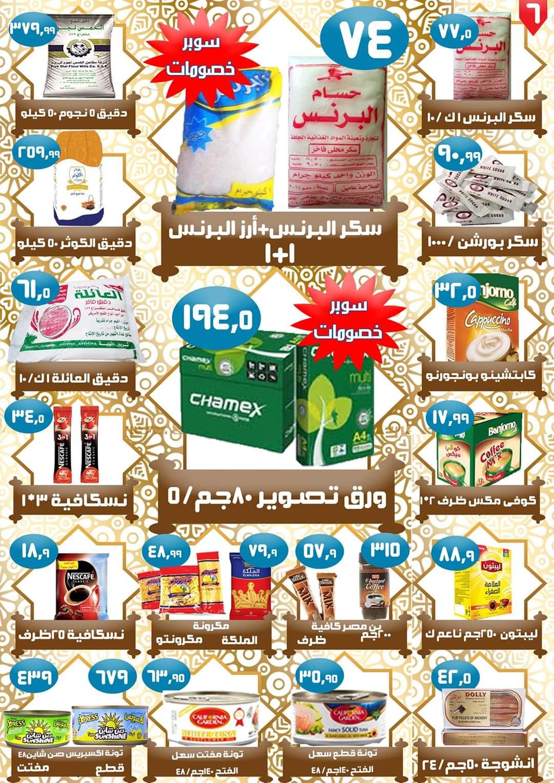 عروض ايهاب البرنس شرم الشيخ اليوم الجمعه 17 يناير 2020