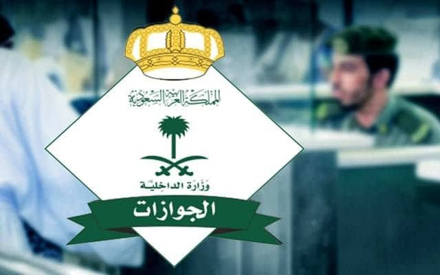 Jawazat announces Postponing the collection of Issuing Iqama fee for 3 Months