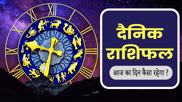 Daily Horoscope आज का राशिफल