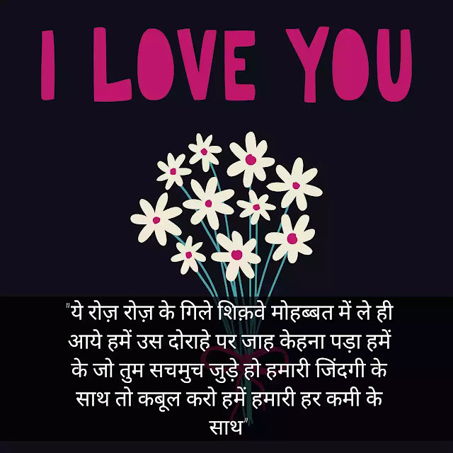 Love Shayari for Girlfriend | Hindi Love Shayari