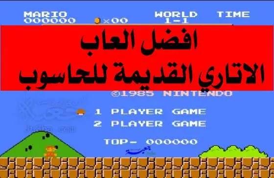 برنامج ROCKNESX لألعاب الأتارى القديمة Atari games