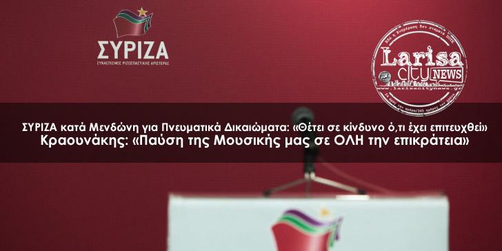 ΣΥΡΙΖΑ κατά Μενδώνη για Πνευματικά Δικαιώματα: «Θέτει σε κίνδυνο ό,τι έχει επιτευχθεί» - Κραουνάκης: «Παύση της Μουσικής μας σε ΟΛΗ την επικράτεια»