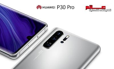 مواصفات و سعر موبايل هواوي Huawei P30 Pro New Edition - هاتف/جوال/تليفون هواوي Huawei P30 Pro New Edition - البطاريه/ الامكانيات/الشاشه/الكاميرات هواوي Huawei P30 Pro New Edition - مميزات ههواوي Huawei P30 Pro New Edition - مواصفات هواوي بي 30 برو نيو ايديشن