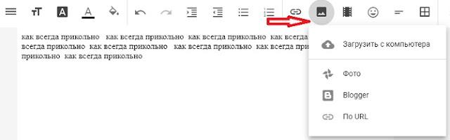 новый редактор Блоггер