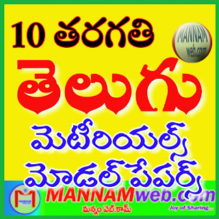 Telugu 10th class materials,Telugu 10th class CCE Mode materials, Telugu 10th class new syllabus, Telugu 10th Telugu new syllabus , AP Telugu 10th class material ,Telangana 10th class telugu materials-telugu materials,ap state hindi materials ,Best materials in telugu, bit bank in telugu 10th class hindi 10th bit bank,  material ,sadhana materials, telugu study materials ,Model papers 10th class ,raatriya pandita material  telugu vyakaranam ,telugu grammar books,hindi part. B material , hindi all in one ,teugu material for 10 th class dsc students ,telugu material for 2019-20 exams,telugu 10/10 GPA marks  materials ,How to get 10/10 gpa in telugu , material for 10/10 gpa in telugu,tlm4all material in telugu , paatashala material in teugu