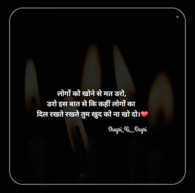 500+ Top hits Hindi Shayri (October 2020) Broken Heart Status & Sad शायरी 2020