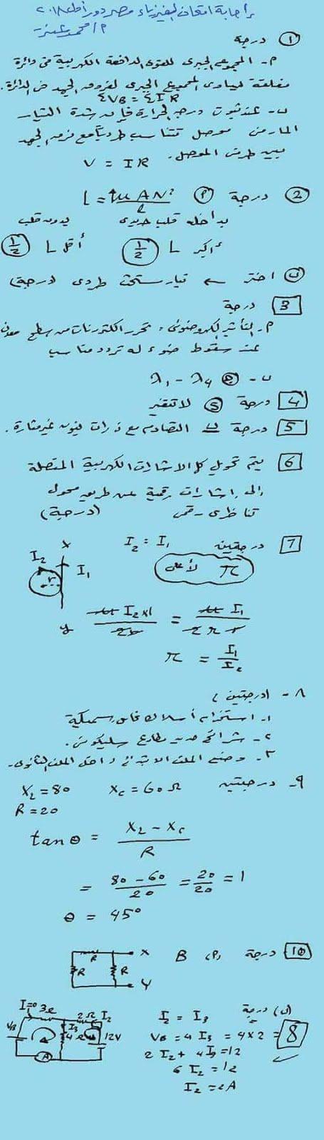 اجابة امتحان الفيزياء للثانوية العامة دور أول 2018